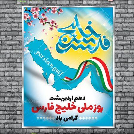 پلاکارد روز خلیج فارس