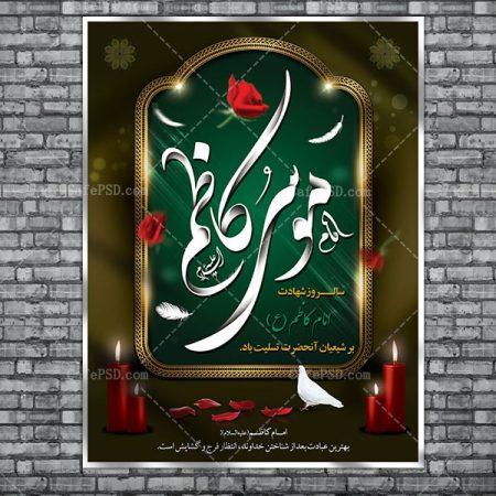 پلاکارد لایه باز شهادت امام کاظم ع