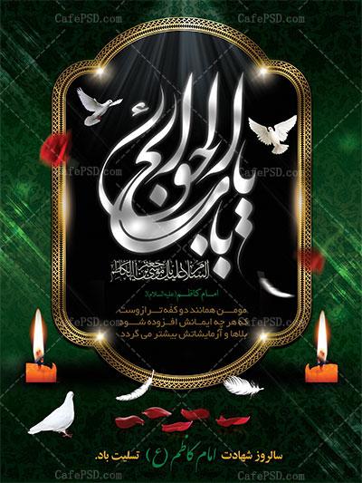 پوستر لایه باز شهادت امام کاظم ع