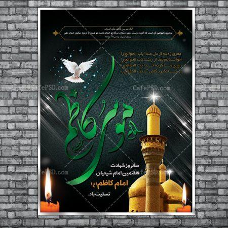 پلاکارد شهادت امام کاظم ع