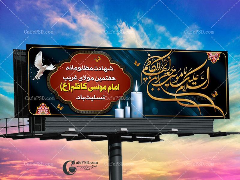 طرح psd شهادت امام کاظم ع