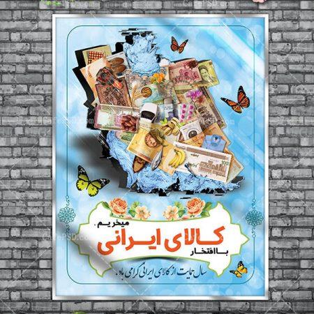 طرح پوستر حمایت از تولید ملی