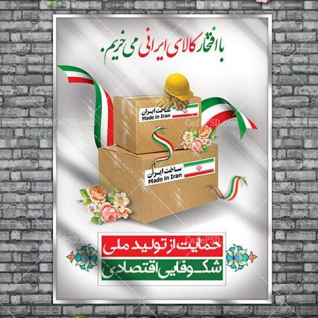 بنر ترویج خرید کالای ایرانی