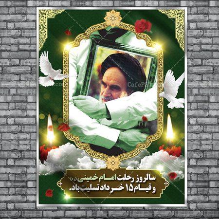 پوستر لایه باز رحلت امام خمینی و قیام 15 خرداد