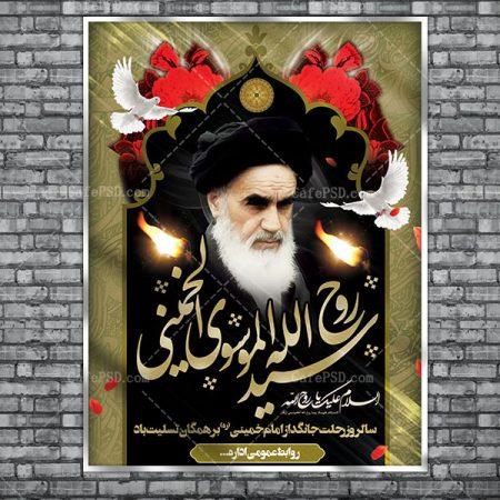 طرح پلاکارد رحلت امام خمینی و قیام 15 خرداد