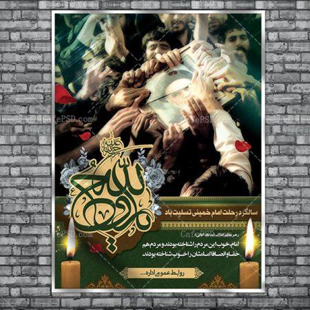 پوستر رحلت امام خمینی ره
