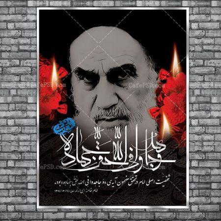 طرح بنر ارتحال امام خمینی ره