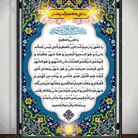 طرح psd دعای ماه رمضان