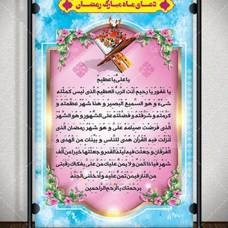 طرح پوستر دعای ماه مبارک رمضان