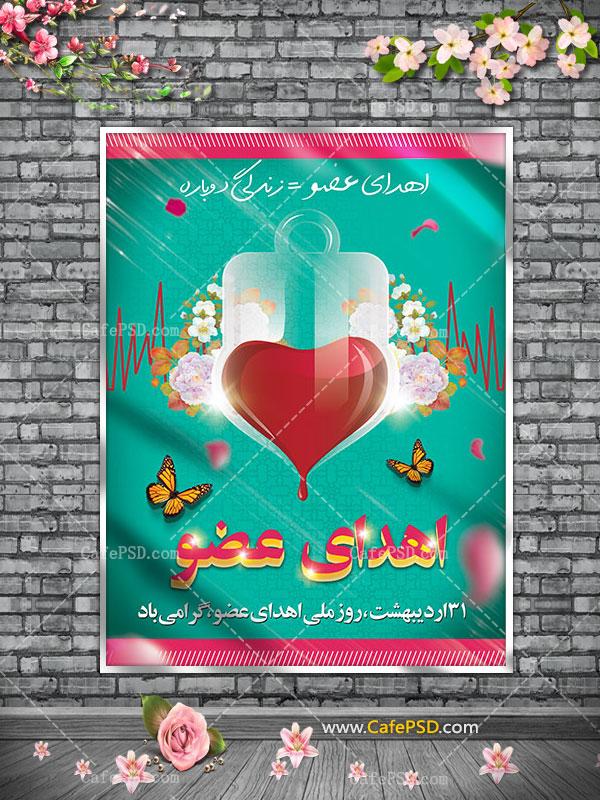 پوستر لایه باز روز اهدای عضو