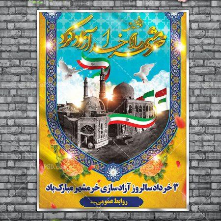 طرح پلاکارد آزادسازی خرمشهر