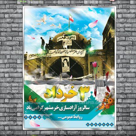 پلاکارد آزادسازی خرمشهر