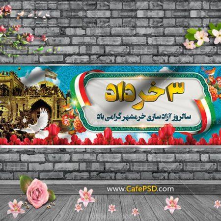 طرح پوستر روز آزادسازی خرمشهر