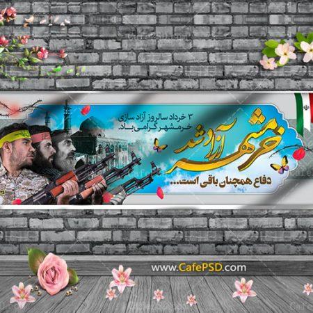 پلاکارد فتح خرمشهر