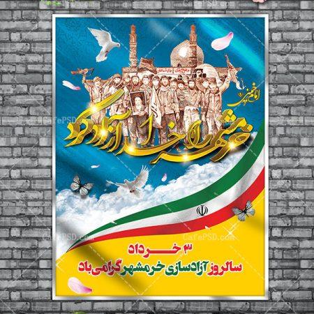 پوستر لایه باز آزادسازی خرمشهر