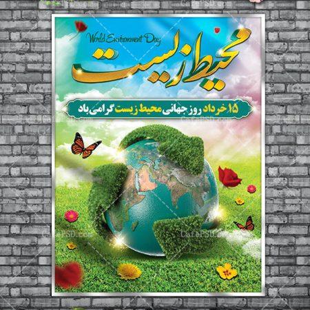 طرح psd روز جهانی محیط زیست