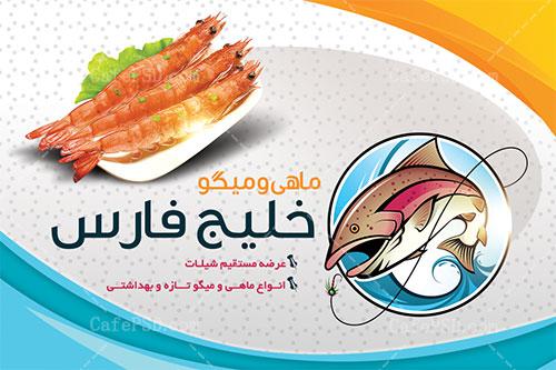 کارت ویزیت مرغ و ماهی