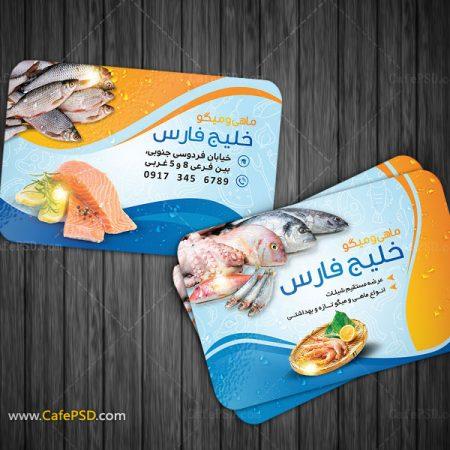 کارت ویزیت ماهی