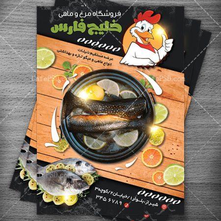تراکت ماهی فروشی