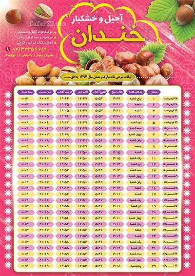 پوستر اوقات شرعی ماه رمضان سال 97 مرکز تمام استان ها