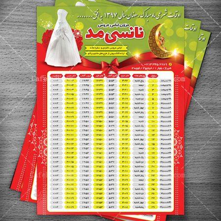 دانلود فایل لایه باز اوقات شرعی رمضان 97