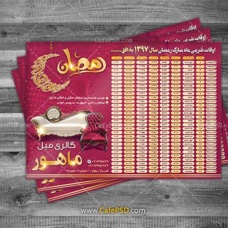 اوقات شرعی ماه مبارک رمضان با تبلیغ مبل فروشی