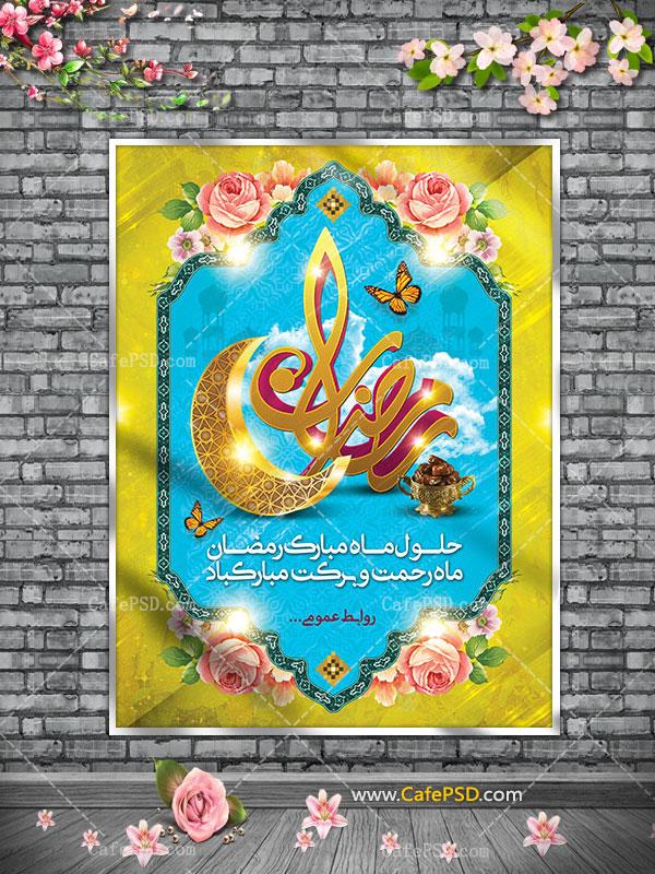 طرح پلاکارد ماه مبارک رمضان