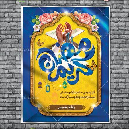 طرح پلاکارد ماه رمضان