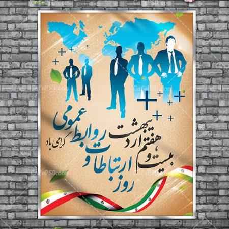 طرح پوستر روز روابط عمومی