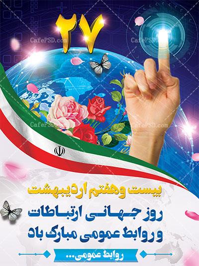 طرح پوستر روز ارتباطات و روابط عمومی