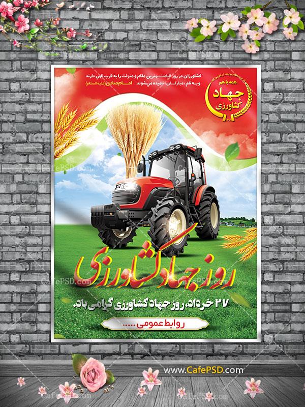 طرح psd هفته جهاد کشاورزی