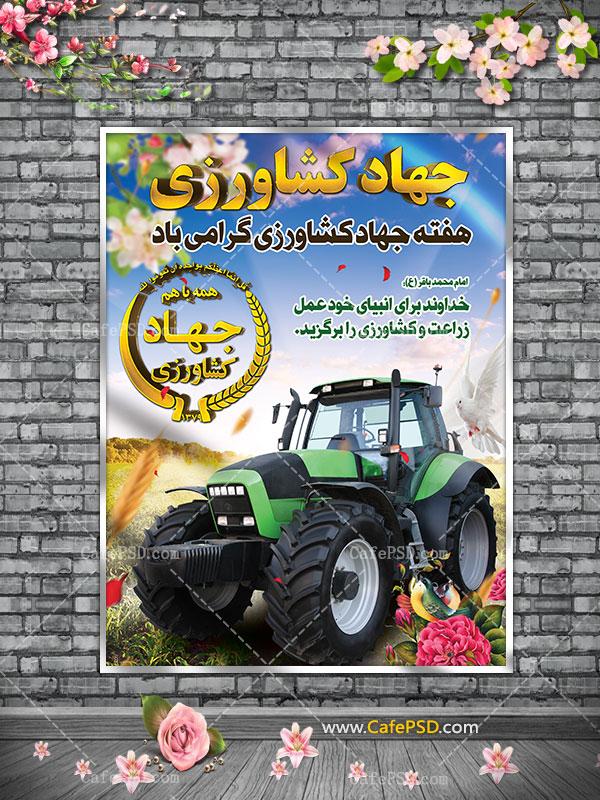 بنر استند هفته جهاد کشاورزی