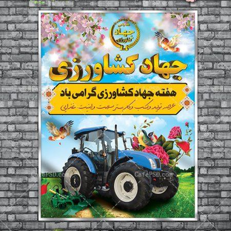 طرح سه بعدی بنر روز جهاد کشاورزی