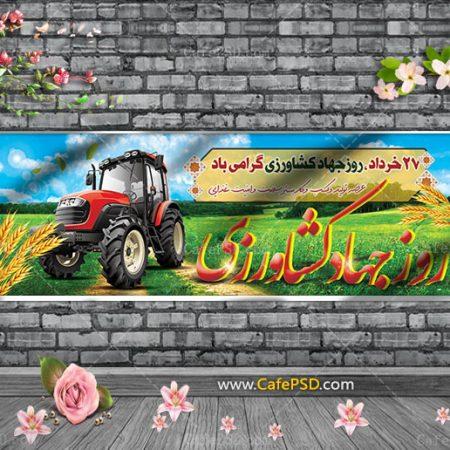 بنر هفته جهاد کشاورزی
