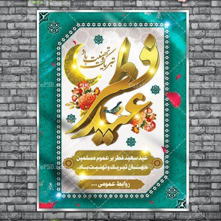 پلاکارد عید فطر