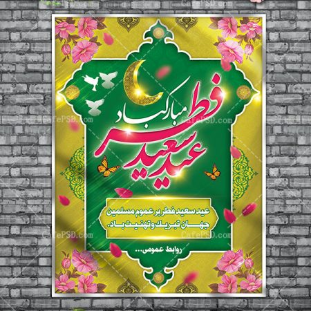 طرح پوستر عید فطر