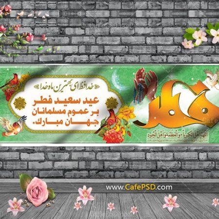 پلاکارد لایه باز عید سعید فطر