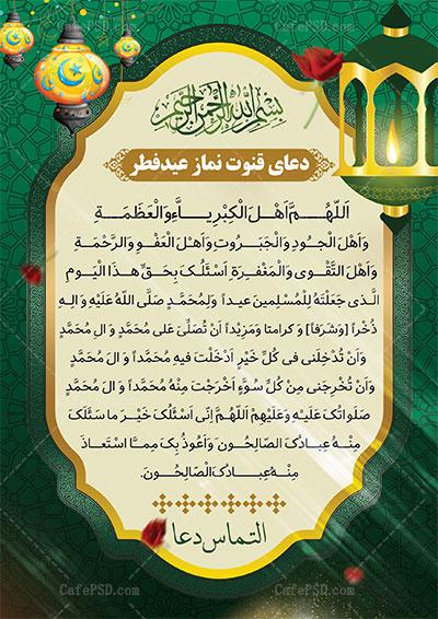 طرح دعای قنوت نماز عید فطر