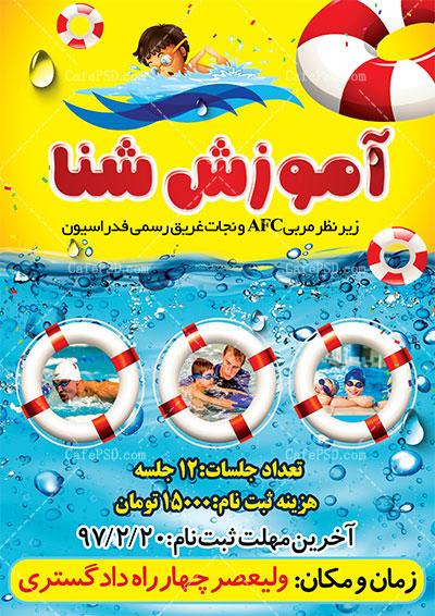 تراکت مدرسه شنا