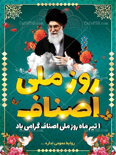 پوستر روز ملی اصناف