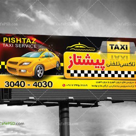 طرح بنر تاکسی تلفنی