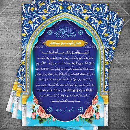 طرح لایه باز دعای قنوت نماز عید فطر