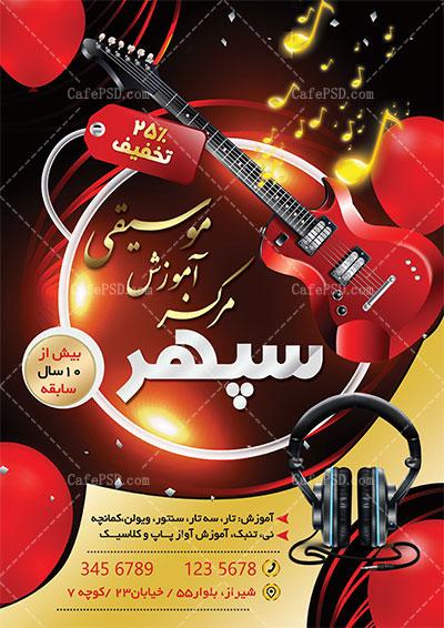 پوستر آموزشگاه موسیقی