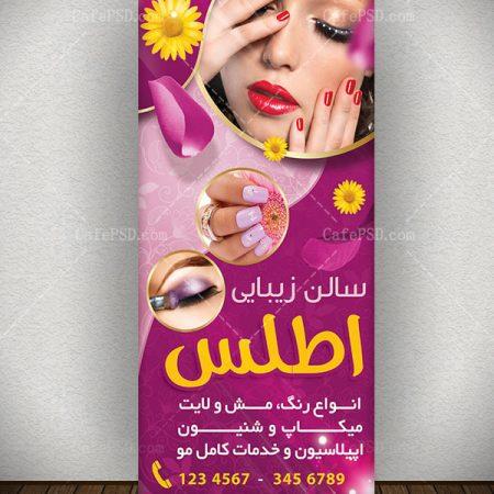 طرح استند آرایشگاه زنانه