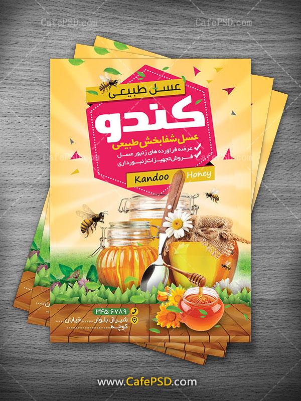 پوستر عسل فروشی