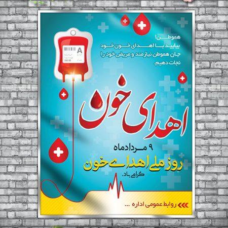 پلاکارد روز اهدای خون
