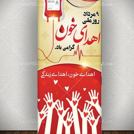بنر استند روز اهدای خون