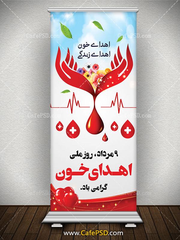 طرح استند روز اهدای خون