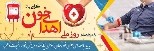 بنر روز اهدای خون