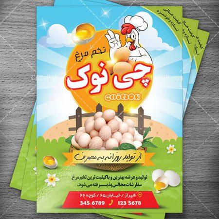 تراکت فروشگاه تخم مرغ